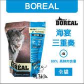免運:BBOREAL波瑞歐〔全貓糧,無穀海宴三重奏,12磅〕