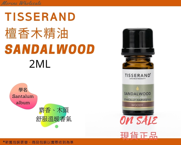Tisserand 檀香木精油 Sandalwood Essential Oil 2ML 現貨正品 快速發貨【Morene】