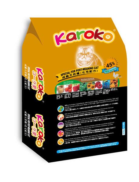 *~寵物FUN城市~*KAROKO渴樂果 成貓天然糧(化毛配方)飼料【1.2kg】貓飼料 貓糧