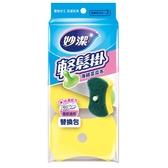 妙潔輕鬆掛海棉菜瓜布補充包(3片)