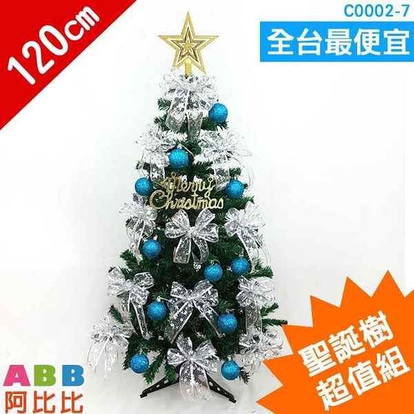 C0002-7_聖誕樹_4尺_超值組#聖誕派對佈置氣球窗貼壁貼彩條拉旗掛飾吊飾