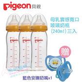 日本貝親PIGEON 母乳實感寬口玻璃奶瓶 240ml 3入+安撫奶嘴(顏色隨機)特惠組