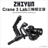 Zhiyun 智雲 Crane 3 Lab 雲鶴3 三軸穩定器 高續行 單眼 相機 承重4.5kg 提壺式 薪創