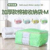 ◄ 生活家精品 ►【J50】加厚款棉被收納袋(M) SAFEBET 手提 透明 衣物 整理 分類 換季 防塵 衣櫃