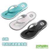丹大戶外【ZABWAY】台灣 女鞋 時尚防滑避震拖鞋 ZSFS17002 黑、白、水藍 拖鞋│鞋子│夾腳拖