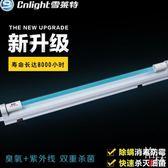 殺菌燈家用20w30W臭氧消毒燈管配支架線