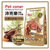 沛克樂 頂級天然糧-皮膚低敏餐(鮮羊肉)小顆粒-7kg(A831H05)