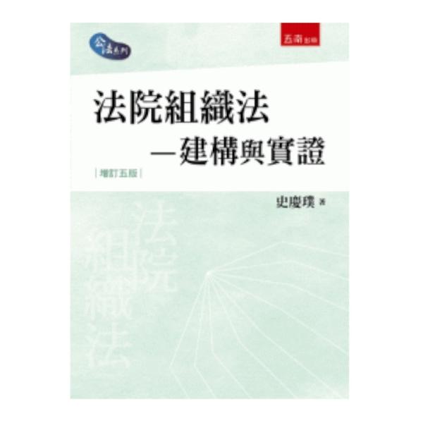 法院組織法-建構與實證(5版)
