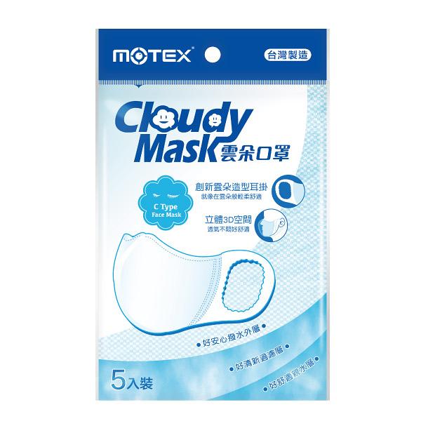 MOTEX 摩戴舒 C型成人口罩-藍 5片【杏一】