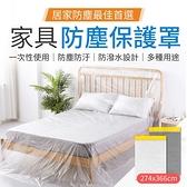 《輕薄防潑!裝修防汙》家具防塵罩 防塵蓋布 防水布 防塵布 防塵罩 防塵蓋 蓋布 家具 防塵