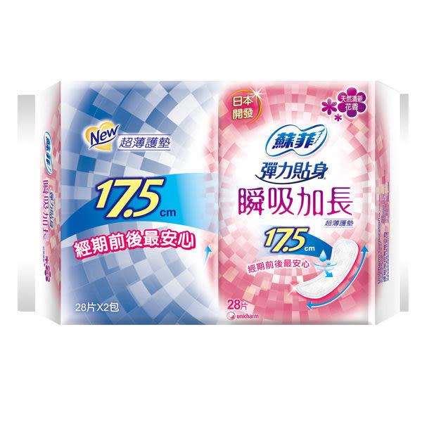 蘇菲 瞬吸加長護墊-天然清新花香(17.5cm) 28片2包