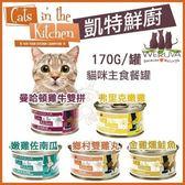 *WANG*凱特鮮廚WERUVA《Cats in the Kitchen貓咪主食罐 》170G 多種口味 //全部補貨中
