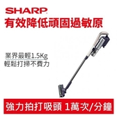SHARP夏普 RACTIVE Air無線吸塵器(香檳金) EC-A1RXT-N 無線 快充 吸塵器
