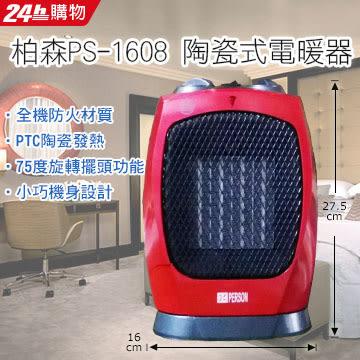 【柏森牌】PS-1608 擺頭式陶瓷電暖器 福利品
