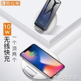 圖拉斯無線充電器iPhoneX蘋果立式手機快充Plus專用X三星s8s9小米通用安卓【帝一3C旗艦】