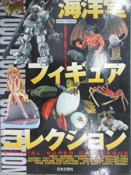【書寶二手書T8/美工_D5T】海洋堂フィギュアコレクション-最新食玩…Offical Super Catalogue