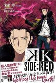 (二手書)K SIDE:RED