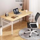 可摺疊電腦臺式桌簡易家用臥室書桌免安裝桌學生寫字桌租房小桌子 樂活生活館