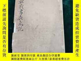 二手書博民逛書店王陽明先生夜氣說罕見一冊Y390555 王陽明