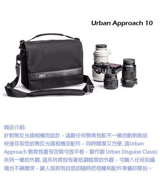 創意坦克 ThinkTank UA10 Urban Approach 城市側背包 UA847 公司貨【聖影數位】