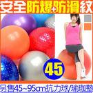 55cm防爆瑜珈球抗力球韻律球有氧彈力球...