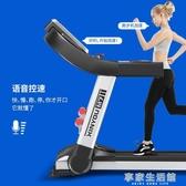 鑫友M7跑步機家用款小型超靜音電動折疊式迷你室內健身房專用-享家生活館 YTL