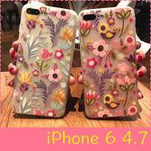【萌萌噠】iPhone 6/6S (4.7吋)  金屬按鍵系列 個性唯美 鳥語花香 立體浮雕保護殼 全包半透明 手機殼