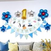藍色寶寶生日周歲裝飾氣球套餐 卡通兒童成人派對布置背景墻   歌莉婭