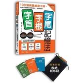 字首、字根、字尾記憶法:108張英語桌遊卡牌,破解70個字根首尾變化組合,延伸背