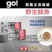 【毛麻吉寵物舖】Go! 天然主食貓罐-豐醬系列-野生鮭魚-156g-12件組 主食罐/濕食