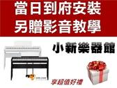 YAMAHA P515 電鋼琴 / 數位鋼琴 88鍵 含琴架/琴椅/譜板/三音踏板/變壓器 另贈好禮【P-515】