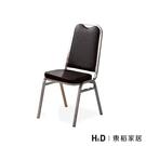 黑皮勇士餐椅(20SP/396-9)/H&D東稻家居