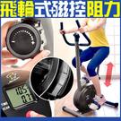 有氧磁控健身車飛輪式室內腳踏車美腿機器材...