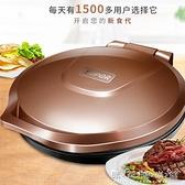 220V 蘇泊爾電餅鐺檔家用新款雙面加熱烙餅鍋煎薄餅機自動加深加大WD晴天時尚