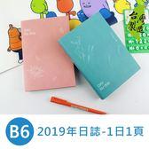 官方獨賣 珠友 BC-50386 B6/32K 2019年1日1頁日誌內頁/日計劃/日記/手帳(方格)