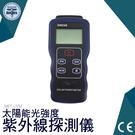 利器五金 紫外線探測儀 偵測器 UV檢測...