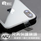高硬度! 鋼化玻璃鏡頭貼 iPhone Xs Max X iPhone 8 Plus i7 i6s SE iX i8 i5s 鏡頭保護貼玻璃貼 玻璃保護貼 ARZ