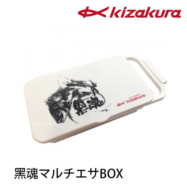 漁拓釣具 KIZAKURA 黑魂 マルチエサBOX [餌盒]