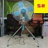 【尋寶趣】金展輝 24吋 250W 鐵製扇葉 工業扇 涼風扇 電扇 電風扇 工業立扇 A-2411-606