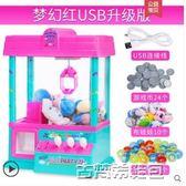 玩具 兒童迷你抓娃娃機玩具夾公仔投幣一體游戲機小型家用電動夾糖果機 古梵希igo