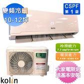 Kolin歌林10-12坪四方吹變頻冷暖分離式冷氣 KDV-72203/KSA-722DV03~含基本安裝