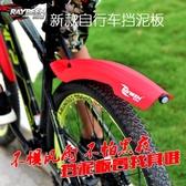 山地自行車擋泥板通用26寸全包式單車加長前后防雨擋泥瓦裝備配件