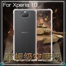 ◆軍規級空壓殼 Sony 索尼 Xper...