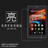 ◇亮面螢幕保護貼 台灣大哥大 TWM Amazing P6 平板保護貼 亮貼 亮面貼 保護膜