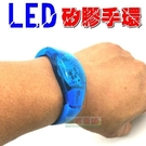 【南紡購物中心】【珍愛頌】J009 LED按壓式矽膠手環