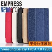 【妃航】三星Galaxy Tab A 7 0 T280 甲骨紋透明超薄支架站立三折平板皮套保護套
