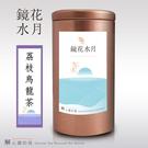 荔枝烏龍茶(100g) 荔枝的清甜 南投金萱茶葉。鏡花水月。