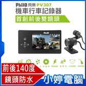 【免運+3期零利率】送16G卡全新 飛樂 Philo PV307 雙鏡頭機車行車紀錄器