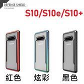 X-doria Defense Shield 三星 S10 S10e S10+ 刀鋒系列 金屬 防摔殼 公司貨【采昇通訊】
