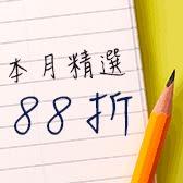 【88折↘下殺】-本月精選商品